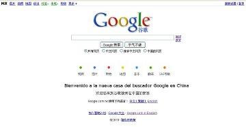 """Ayer por la noche horario de Pekín, Google <a href=""""http://googleblog.blogspot.com/2010/03/new-approach-to-china-update.html"""">anunció</a> que dejaba de censurar su buscador chino y que sus servidores se trasladaban a Hong-Kong. De esta forma, y después de varios meses de conflicto (y lo que nos queda), Google movía ficha. Ahora mismo, cualquiera que quiera entrar en el anterior buscador chino (google.cn) es redirigido directamente al de Hong-Kong (<a href=""""http://www.google.com.hk/"""" target=""""_blank"""">google.com.hk</a>): <a href=""""http://www.zaichina.net/wp-content/uploads/2010/03/google-hong-kong.jpg""""><img class=""""aligncenter size-full wp-image-341"""" title=""""google hong-kong"""" src=""""http://www.zaichina.net/wp-content/uploads/2010/03/google-hong-kong.jpg"""" alt="""""""" width=""""456"""" height=""""235"""" /></a> Aquí van algunas de mis reflexiones:"""