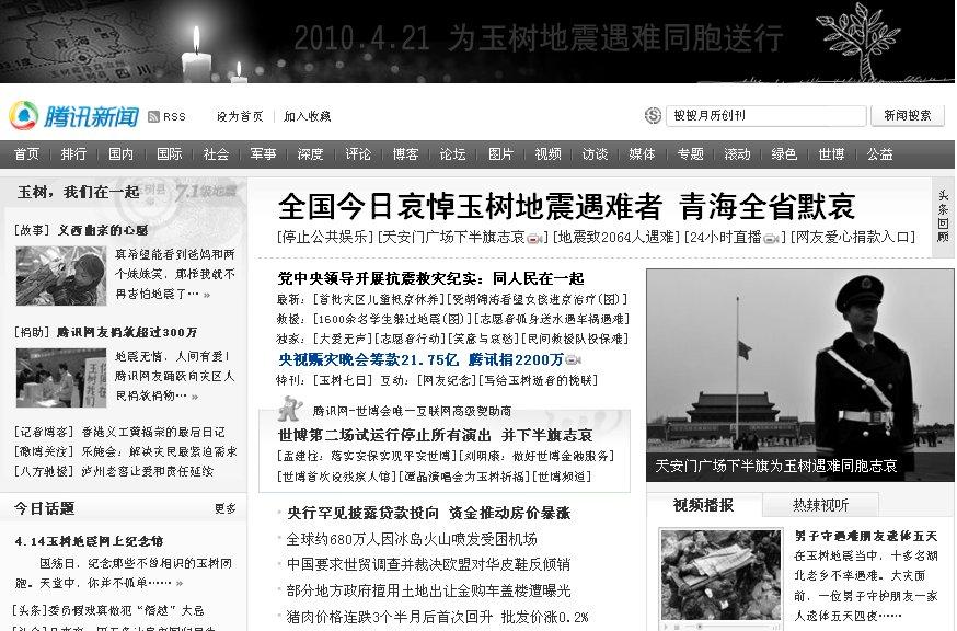 """<p>Hoy 21 de abril es día de luto nacional en todo el país, con las banderas ondeando a media asta y algunas celebraciones suspendidas para rendir homenaje a las más de 2.000 personas muertas en el terremoto de Qinghai. Como pasó tras el seísmo de Sichuan en 2008, los medios de comunicación también se han vestido de luto en sus ediciones de hoy: <p style=""""text-align: center;""""><a href=""""http://www.zaichina.net/wp-content/uploads/2010/04/钱江晚报.jpg""""><img alt="""""""" class=""""aligncenter size-full wp-image-592"""" src=""""http://www.zaichina.net/wp-content/uploads/2010/04/钱江晚报.jpg"""" style=""""width: 302px; height: 441"""