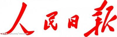 """<p>Uno de los principales objetivos de ZaiChina es ofrecer una visión general de lo que publican los medios de comunicación chinos y de los debates más populares que surgen en Internet. Debido a nuestros propios intereses, últimamente nos hemos centrado sobre todo en los artículos de las mejores y más independientes publicaciones chinas, como el <em>Nanfang Zhoumo</em>, el <em>Nanfang Dushibao</em> o <em>Caixin</em>.</p> <p>Hoy, sin embargo, os ofrecemos <a href=""""http://paper.people.com.cn/rmrb/html/2010-07/19/nw.D110000renmrb_20100719_6-03.htm?div=-1"""">una pieza </a>muy diferente publicada hace dos días en el Diario del Pueblo. En ella, un tibetólogo chino de visita en Japón explica claramente la visión oficial de los gobernantes chinos respecto al tema del Tíbet:</p>"""