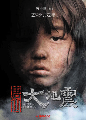 http://www.zaichina.net/wp-content/uploads/2010/07/cartel-aftershock-earthquake.jpg
