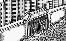 <p>Después de décadas y décadas de control de los movimientos de la población a través del hukou, Chengdu ha puesto fin a este sistema de registro que en las últi