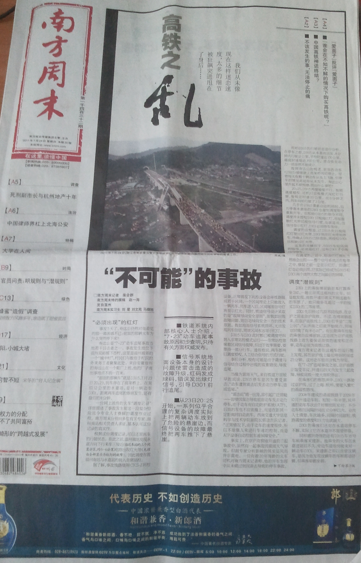 Portada del Nanfang Zhoumo. 28 de julio de 2011.