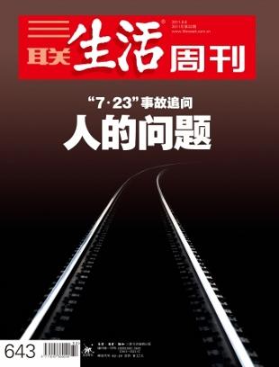 """<p>El accidente de tren del 23 de julio (si no sabes de lo que estamos hablando, puedes leer <a href=""""http://www.zaichina.net/2011/07/25/polemico-accidente-de-tren-en-china/"""">los</a> <a href=""""http://www.zaichina.net/2011/07/28/polemico-accidente-de-tren-en-china-ii/"""">tres</a> <a href=""""http://www.zaichina.net/2011/08/01/%c2%bfpor-que-los-chinos-estan-tan-cabreados-con-el-accidente-de-tren/"""">artículos</a> que hemos escrito hasta ahora sobre el tema) ha sacado a relucir lo mejor de los medios de comunicación chinos. En realidad, hay una gran cantidad de publicaciones que todas las semanas ponen en entredicho el discurso del Partido y el control de la información por parte del Gobierno. El accidente de Wenzhou, sin embargo, ha puesto de forma especial en el centro de la atención a los periodistas chinos, que no se han cansado de investigar las causas del accidente, criticar al Gobierno y exigir responsabilidades.</p>"""