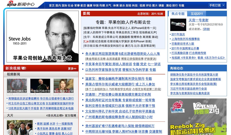 Captura de pantalla del portal de noticias de Sina, tomado por la muerte de Steve Jobs
