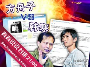 """<h5>Fang Zhouzi, un científico conocido por descubrir a impostores en el mundo académico, dice que el famoso escritor Han Han no es el autor de sus libros y artículos.</h5> <p>El año del dragón ha comenzado echando humo en China, con un enfrentamiento que podría convertirse en histórico y que está llenando de polémicas los medios de comunicación, portales de Internet y redes sociales. En esta pelea a dos, en un lado del cuadrilátelo está <a href=""""http://www.zaichina.net/tag/han-han/"""">Han Han</a> (韩寒), el famoso escritor que se ha convertido en uno de los blogueros más seguidos del mundo e icono de los jóvenes chinos; frente a él se encuentra Fang Zhouzi (方舟子), apodado el """"policía científico"""", conocido sobre todo por su denuncia de fraudes científicos y falsa atribución de títulos universitarios. A pesar de que Fang Zhouzi no mueve tanto a la"""