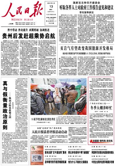 """Portada del 13 de febrero del Diario del Pueblo. Abajo a la izquierda se puede ver el editorial titulado """"El principio político de la verdad y la mentira"""" (真与假衡量政治原则)"""