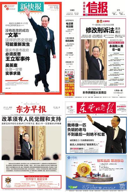 Portadas de la prensa china el día 15 de marzo.