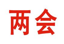"""<strong>Las dos reuniones </strong>(lianghui, 两 会). Así es como se conoce al acontecimiento político que todos los años despierta más atención mediática en China. Las dos reuniones hacen referencia a la <a href=""""http://es.wikipedia.org/wiki/Asamblea_Popular_Nacional_de_la_Rep%C3%BAblica_Popular_China"""">Asamblea Popular Nacional</a> y a la <a href=""""http://es.wikipedia.org/wiki/Conferencia_Consultiva_Pol%C3%ADtica_del_Pueblo_Chino"""">Conferencia Consultativa</a>, que se reúnen durante unos diez días en Pekín a principios de marzo. A pesar de que estas instituciones tienen poco poder de decisión, las <em>lianghui</em> se convierten siempre en una especie de fórum con gran presencia de medios de comunicación donde debatir y plantear todo tipo de cuestiones políticas, económicas y sociales.</p> <p>Consulta <a href=""""http://www.zaichina.net/diccionario/"""">nuestro diccionario completo</a>.</p>"""