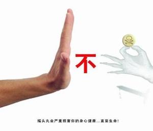 Hace ya tiempo que el opio dejó de ser una pesadilla nacional en China, pero el desarrollo económico y la modernidad parecen haber traído de vuelta al país el problema de las drogas. Como ha pasado en otras latitudes, cada vez más chinos se dejan seducir por los efectos de anfetaminas, alucinógenos o heroína, drogas que hasta hace muy poco eran prácticamente desconocidas en China. Aprovechando que el pasado 26 de juniofue el Día Internacional contra las Drogas, la Policía de Pekín utilizó su cuenta de Sina Weibo para realizar durante toda una semana una especie de mini-campaña contra el consumo de drogas. Os mostramos esas interesantes imágenes. <strong>Por Daniel Méndez.</strong>