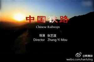 Hace ya tiempo que juntarse con el Ministerio de Ferrocarriles de China no suele dar nada más que problemas. El último en sufrirlo ha sido Zhang Yimou, el director chino más famoso de la historia, quien dirigió un corto publicitario para este ministerio que podría haber servido para desviar fondos públicos. Según los presupuestos del 2011 del Ministerio de Ferrocarriles, que se han hecho públicos recientemente, este corto de 11 minutos costó un total de 18,5 millones de yuanes (casi tres millones de dólares). De ellos, se sabe que 2,5 millones netos (unos 390.000 dólares) fueron a parar a Zhang Yimou; para el resto de la película, según la productora, se necesitaron otros 6 ó 7 millones de yuanes. En la sombra (o en los bolsillos de algún funcionario) todavía quedan otros siete millones de yuanes (algo más de un millón de dólares) sin justificar. <strong>Por Daniel Méndez</strong>.