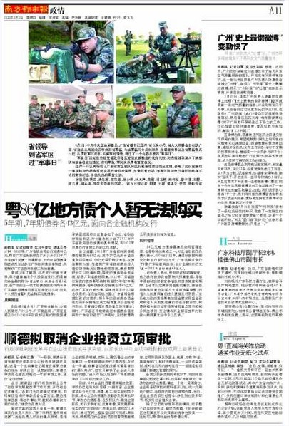 Páginas interiores del Southern Metropolis Daily del 2 de agosto. En la parte superior se pueden ver las cuatro fotos tal y como se publicaron en la versión impresa.