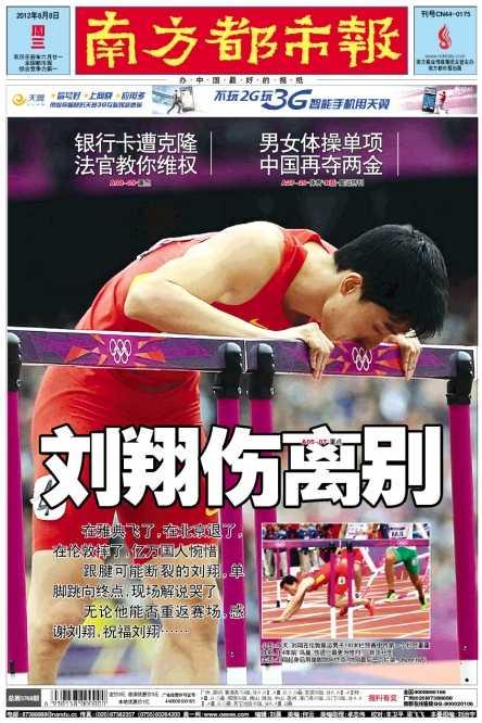 """""""El herido Liu Xiang se despide"""". Portada de hoy 8 de agosto del Southern Metropolis Daily (南方都市报)."""