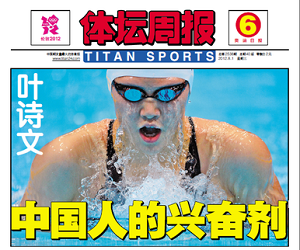 """Después de un parón de algunos meses, aquí os presentamos el sexto podcast de ZaiChina, en el que debatimos sobre China y los recientemente finalizados Juegos Olímpicos de Londres. Entre muchos otros temas, hablamos del segundo puesto de China en el medallero, de <a href=""""http://www.zaichina.net/2012/08/08/liu-xiang-vuelve-a-decepcionar-en-los-juegos-olimpicos/"""">la decepción de Liu Xiang</a>, la <a href=""""http://www.elnuevodiario.com.ni/olimpiadas/259362-crece-polemica-entorno-a-china-ye-shiwen"""">polémica en torno a Ye Shiwen</a>, la <a href=""""http://www.zaichina.net/2012/08/02/ocho-jugadoras-de-badminton-entre-ellas-dos-chinas-son-descalificadas-de-los-juegos-olimpicos/"""">descalificación de las jugadoras de bádminton</a> o la <a href=""""http://www.zaichina.net/2012/08/10/la-obsesion-de-china-por-las"""