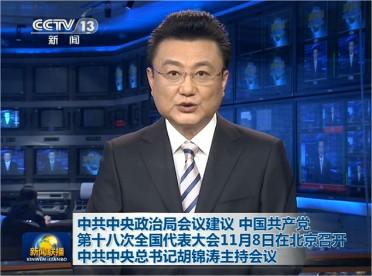 La CCTV anuncia la fecha del próximo Congreso del Partido Comunista de China.