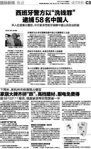 """En la parte superior se puede ver la versión impresa del Qianjiang Evening News, donde se recoge la noticia sobre la llamada """"operación emperador""""."""