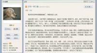 En su artículo (que traducimos al español) critica el sistema de propaganda chino e invita a todo el mundo a apoyar a los periodistas chinos.