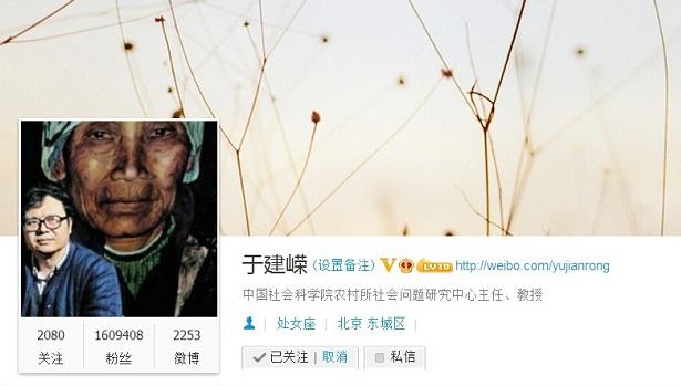 El perfil de Yu Jianrong en la red social Sina Weibo.